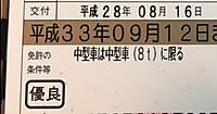 Menkyo_2