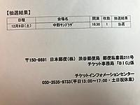 Nakano_2